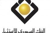 """أكثر من 400 شريك ينضمون لبرنامج الولاء """"أصيل"""" بالبنك السعودي للاستثمار"""