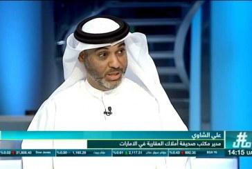 مقالات صحيفة أملاك.. علي الشاوي يكتب: (أملاك) جسر يصل المستثمر السعودي بعقارات الامارات