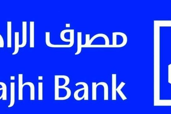 """مصرف الراجحي يتبنى مبادرة """"الوعي المالي للتاجر الصغير"""" ودورات تدريبية ومعرض تجاري"""