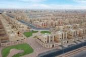 وزارة الإسكان: استكمال 1846 فيلا وأرض ضمن 3 مشروعات في منطقة الحدود الشمالية