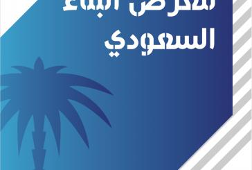 معرض البناء السعودي ينطلق في 22 أكتوبر المقبل و10 أجنحة دولية تنتظر العقاريين بالمملكة