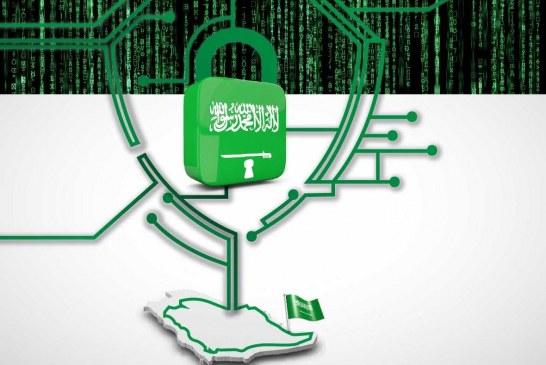 الرياض تستقبل اليوم أعمال مؤتمر أمن المعلومات لتعزيز التكنولوجيا للمجتمعات الحديثة