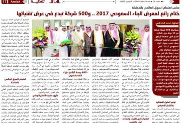 عكس اهتمام السوق العالمي بالمملكة..  ختام رائع لمعرض البناء السعودي 2017 .. و500 شركة تبدع في عرض تقنياتها