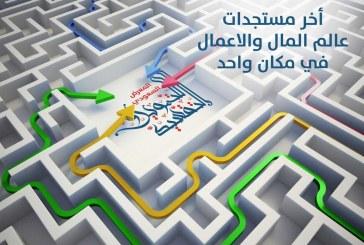 الرياض تستضيف الدورة الثانية للمعرض السعودي  للتمويل التقسيط غداً الثلاثاء 21 نوفمبر الحالي