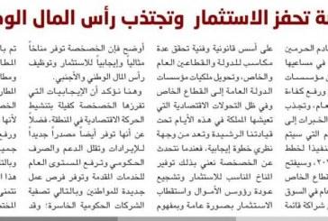 مقالات صحيفة أملاك العقارية.. أيمن الخميس يكتب: الخصخصة تحفز الاستثمار  وتجتذب رأس المال الوطني والأجنبي