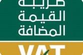 للإسهام في رفع نسبة تملك السكن..  أكثر من 80 ألف شهادة إعفاء لضريبة القيمة المضافة للمسكن الأول يصدرها «سكني»