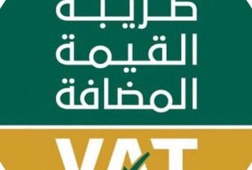 إصدار 115.8 ألف شهادة إعفاء من ضريبة القيمة المضافة عن المسكن الأول