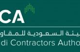 """148 ألف عامل مسجل في الهيئة السعودية للمقاولين.. و4 ألف في قيد """"البلدية والقروية"""""""