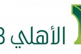 البنك الأهلي يتوج بجائزة أفضل مصرفية للنقد والتجارة في الشرق الأوسط