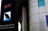 """صندوق """"جدوى ريت السعودية"""" يختتم اليوم الثلاثاء مرحلة الاكتتاب في وحداته بطرح 47.40 مليون وحدة"""