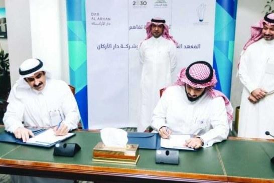 دار الأركان توقع اتفاقية تعاون مشترك مع المعهد العقاري السعودي