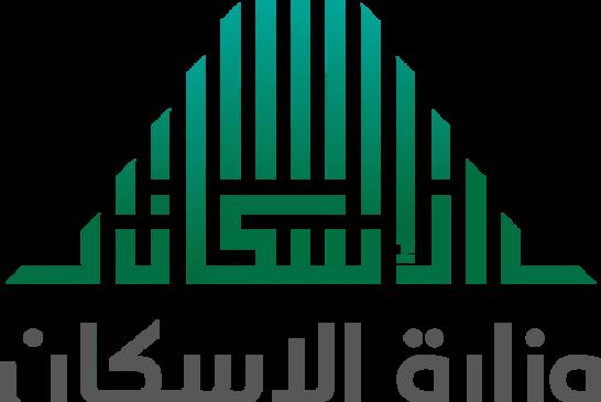 وزارة الإسكان تستقبل 1124 طلباً لفرز 9395 وحدة سكنية في معظم مناطق المملكة