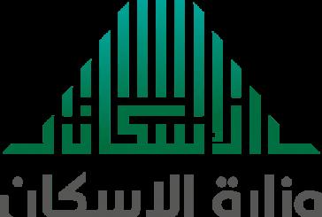 مؤتمر تمويل الإسكان: وزارة الإسكان تسعى لزيادة التمويل من 290 مليارا إلى 502 مليار ريال