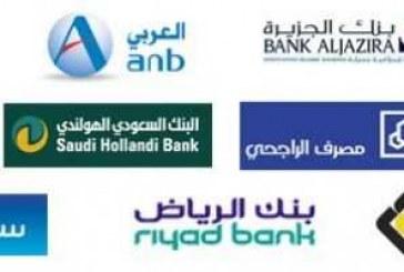 البنوك والمصاريف تضخ ملياري ريال لتمويل العقارات السكنية للأفراد خلال 12 شهراً