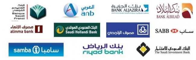 البنوك السعودية- التمويل العقاري - تمويل