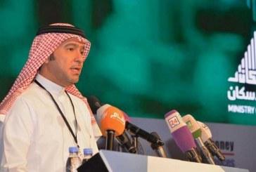 مؤتمر تمويل الإسكان بالسعودية: الصندوق العقاري طرح 18 حلاً تمويلياً مطوراً مع الجهات التمويلية