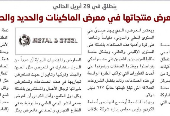 """""""صحيفة أملاك"""" راعياً متخصصا..  200 شركة تستعرض اليوم منتجاتها في معرض الماكينات والحديد والصناعات المعدنية"""