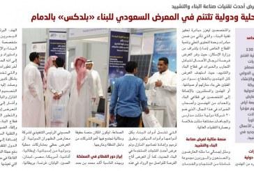 130 شركة تعرض أحدث تقنيات صناعة البناء والتشييد.. خبرات محلية ودولية تلتئم في المعرض السعودي للبناء «بلدكس» بالدمام
