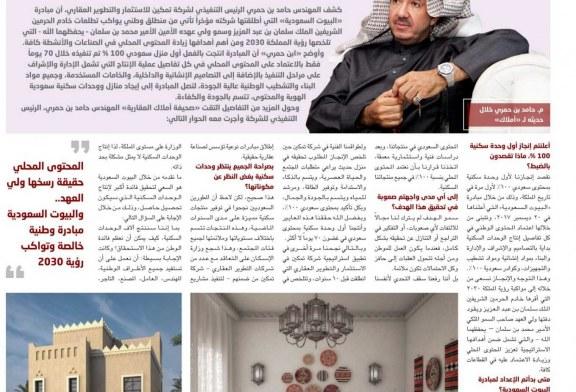 مهندس حامد بن حمري الرئيس التنفيذي لشركة تمكين للاستثمار والتطوير العقاري: أنتجنا أول منزل سعودي 100 % وهدفنا الوصول إلى المليون