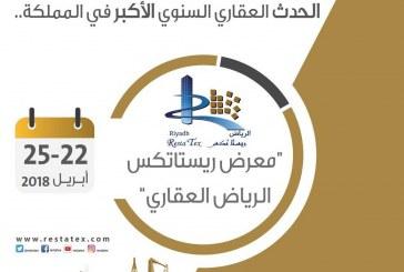 ترقب وانتظار المستثمرين للحدث..  وزير الإسكان يطلق اليوم معرض «ريستاتكس الرياض العقاري»