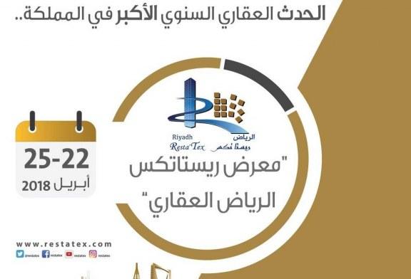 """ترقب وانتظار المستثمرين للحدث.. وزير الإسكان يطلق معرض """"ريستاتكس الرياض العقاري"""" 22 أبريل 2018"""