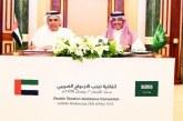 اتفاقية لمنع الازدواج الضريبي بين المملكة والإمارات