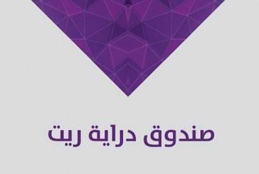 صندوق دراية ريت يحصل على تسهيلات ائتمانية من بنك الرياض بقيمة 600 مليون ريال