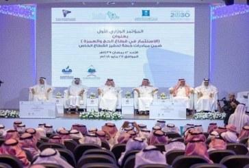 """مجلس الغرف السعودية يدشن مبادرة """"المؤتمرات الوزارية"""" بغرفة مكة حول اقتصاديات الحج والعمرة"""
