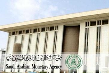 """ مؤسسة النقد العربي السعودي """"ساما"""" تستثني مستفيدي  الصندوق العقاري ووزارة الإسكان من """"مبادئ التمويل المسؤول"""""""
