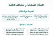 وزارة التجارة تصدر الميثاق الاسترشادي للشركات العائلية لتنظيم العلاقات التجارية بين أفراد الأسرة