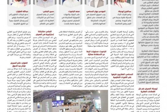 «أملاك» تستطلع العارضين.. ومطالبة بعروض حصرية للمعرض..  وجود كل مكونات صناعة العقار في معرض ريستاتكس الرياض منح التفاؤل بمستقبل القطاع