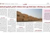 «إتمام» رصد وملاحظات عملية شاملة حول اعتماد مخططات الأراضي للمشاريع الإسكانية