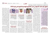 تطبيق كود البناء السعودي على المشاريع الهندسية الكبيرة في يناير 2019.. ويضع المقاولين في اختبار المواصفات والجودة في يوليو القادم