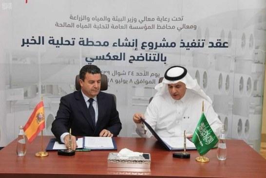 التحلية توقع عقداً لإنشاء محطة تحلية في الخبر بسعة 210 آلاف م3 يومياً