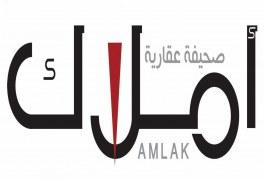 """الأحد.. انطلاق مؤتمر """"البلوك تشين 2018"""" في البحرين برعاية صحيفة أملاك"""