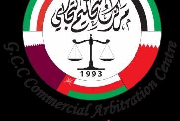 """مركز التحكيم التجاري الخليجي """"دار القرار"""" يحدد جدة والقصيم والبحرين وأبوظبي وعمان لتأهيل وإعداد المحكمين"""