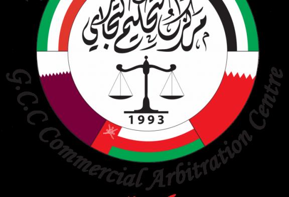 """الشركات السعودية تسجل طلبات لفض النزاعات لدى """" لمركز التحكيم الخليجي"""" بمبلغ 21 مليون دولار"""
