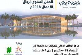 غرفة الرياض تنظم الحفل السنوي لرجال الأعمال مساء اليوم الأربعاء بمركز المؤتمرات والمعارض
