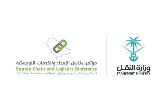 برعاية وزير النقل..  مؤتمر سلاسل الإمداد والخدمات اللوجستية يستضيف 30 متحدثاً في أكتوبر المقبل