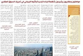 «صحيفة أملاك» تستطلع الأراء:  مواطنون وعقاريون يشيدون بأنظمة البناء الجديدة وأثرها الإيجابي في تحريك السوق العقاري