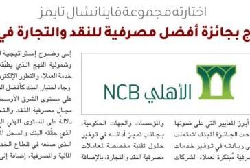 اختارته مجموعة فاينانشال تايمز..  البنك الأهلي يتوج بجائزة أفضل مصرفية للنقد والتجارة في الشرق الأوسط