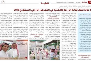 اتفاقيات تجارية وصفقات خلال المعرض..   33 دولة تنقل تقانة الزراعة والأغذية في المعرض الزراعي السعودي 2018