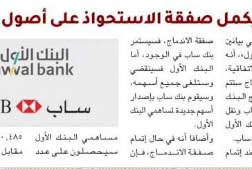 «بنك ساب» يكمل صفقة الاستحواذ على أصول «البنك الأول»