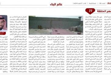 بيت العمر .. خطوة بخطوة ( الحلقة 77 )..إعداد/ ماجد المحيميد