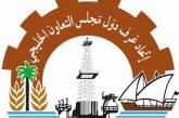 """برعاية وزير التجارة والاستثمار.. """"منتدى الخليج الاقتصادي"""" ينطلق بالرياض في 21 أكتوبر الجاري"""