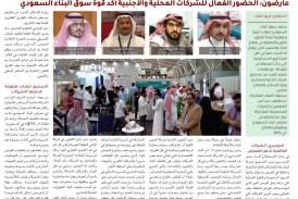 «أملاك» تستطلع المشاركين في معرض البناء 2018 عارضون: الحضور الفعال للشركات المحلية والأجنبية أكد قوة سوق البناء السعودي