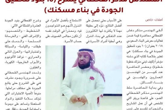 ينصح باختبارات الجودة أثناء مراحل البناء ـ المهندس مذكر القحطاني يلقي محاضرة في معرض البناء السعودي 2018
