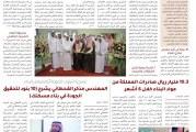 كل ما يحتاجه سوق البناء تحت سقف واحد..  أكثر من 500 شركة تقدم أحدث منتجاتها في معرض البناء السعودي 2018