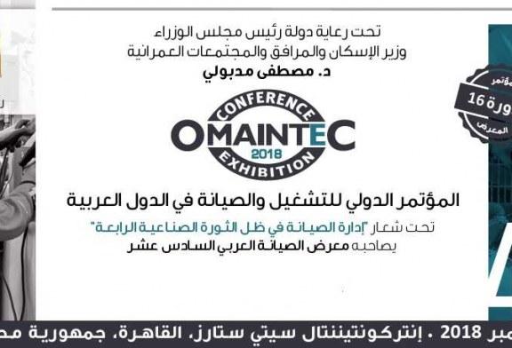 المؤتمر الدولي للتشغيلوالصيانةينطلق في القاهرة 18 نوفمبر الجاري وديمومة العقارات