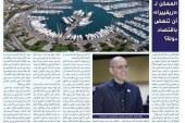 وليد الهندي، الرئيس التنفيذي لـ «إمكان» يكتب:  هل من الممكن لــ «ريفييرا» أن تنهض باقتصاد دولة؟